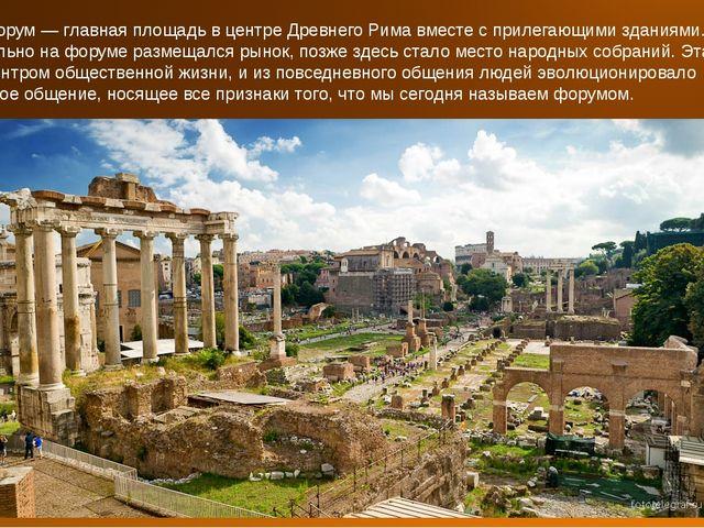 Римский форум — главная площадь в центре Древнего Рима вместе с прилегающими...