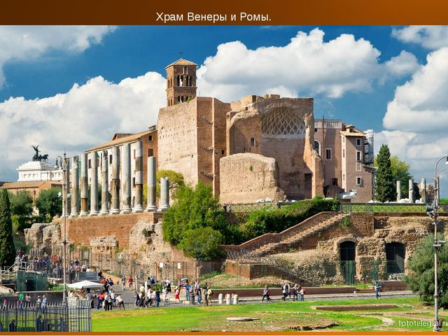 Храм Венеры и Ромы.