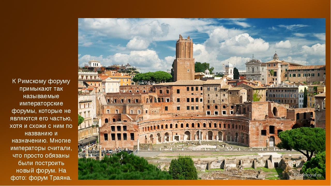 К Римскому форуму примыкают так называемые императорские форумы, которые не я...