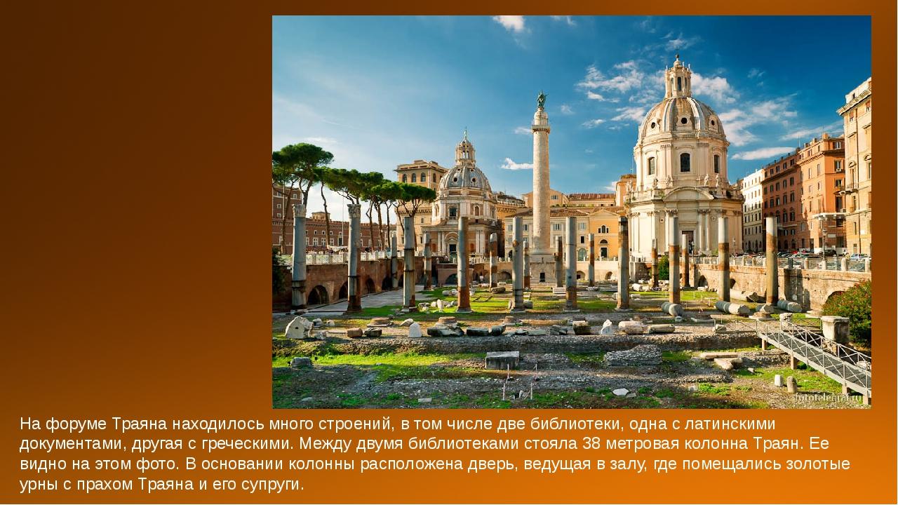 На форуме Траяна находилось много строений, в том числе две библиотеки, одна...