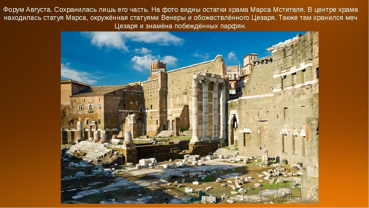 Форум Августа. Сохранилась лишь его часть. На фото видны остатки храма Марса...