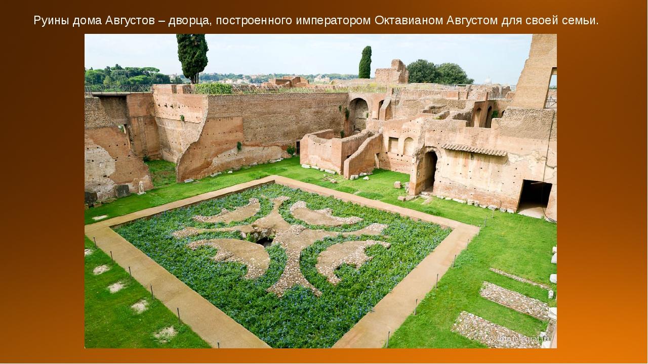 Руины дома Августов – дворца, построенного императором Октавианом Августом дл...