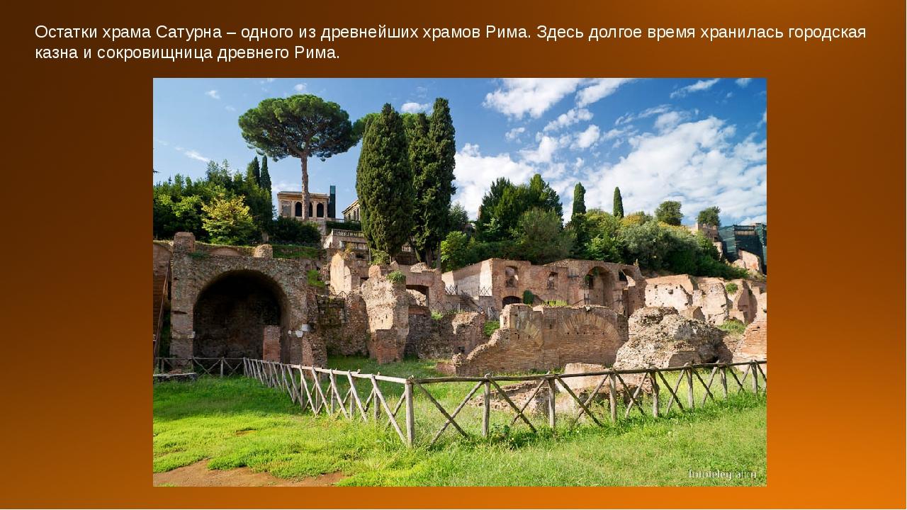 Остатки храма Сатурна – одного из древнейших храмов Рима. Здесь долгое время...