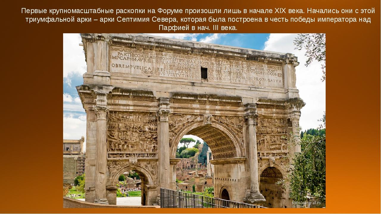 Первые крупномасштабные раскопки на Форуме произошли лишь в начале XIX века....