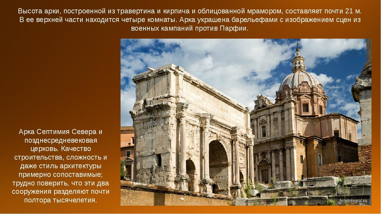 Высота арки, построенной из травертина и кирпича и облицованной мрамором, сос...