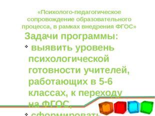 «Психолого-педагогическое сопровождение образовательного процесса, в рамках в