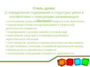 Стиль урока: 1) определение содержания и структуры урока в соответствии с при