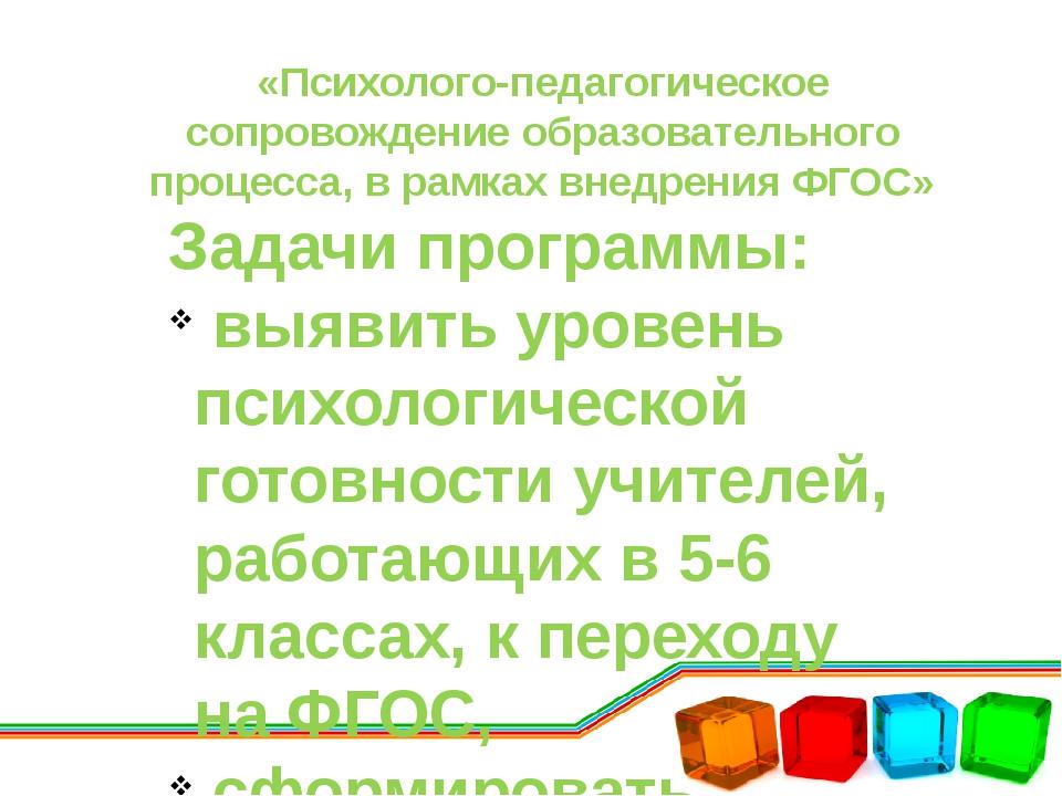 «Психолого-педагогическое сопровождение образовательного процесса, в рамках в...