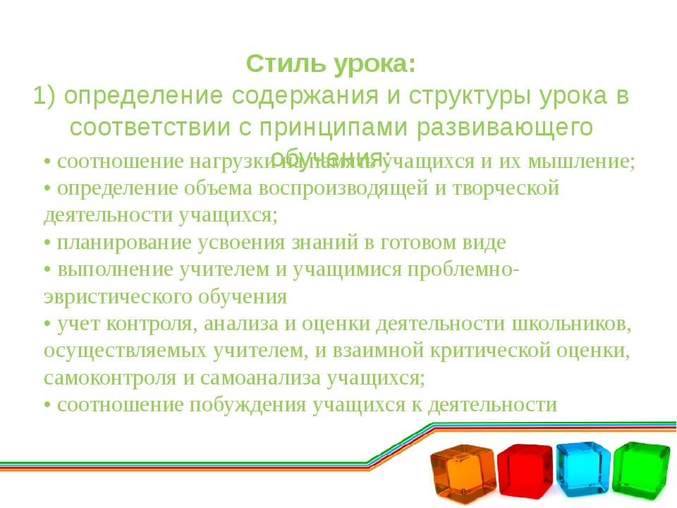 Стиль урока: 1) определение содержания и структуры урока в соответствии с при...