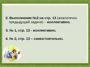 2. Выполнение №2 на стр. 13 (аналогично предыдущей задаче) – коллективно. 3.