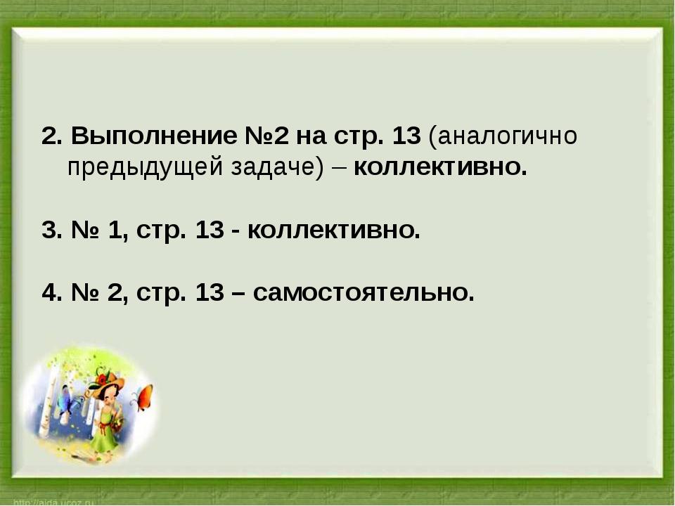 2. Выполнение №2 на стр. 13 (аналогично предыдущей задаче) – коллективно. 3....