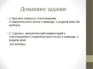 Домашнее задание 1. Выучить наизусть стихотворение Ставропольского поэта о пр