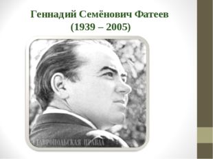 Геннадий Семёнович Фатеев (1939 – 2005)