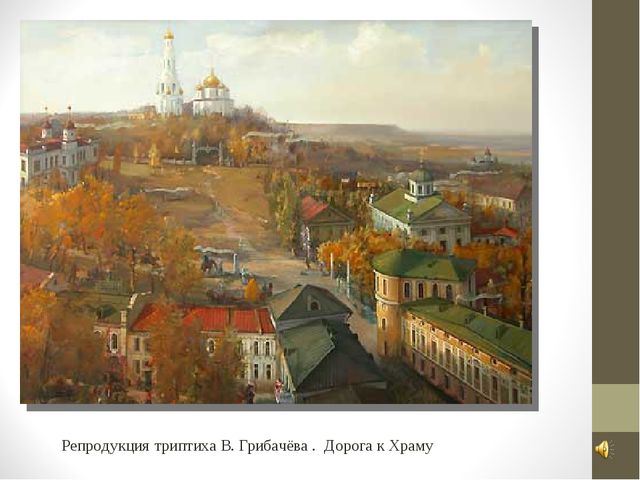 Репродукция триптиха В. Грибачёва . Дорога к Храму