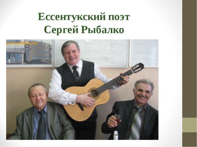Ессентукский поэт Сергей Рыбалко