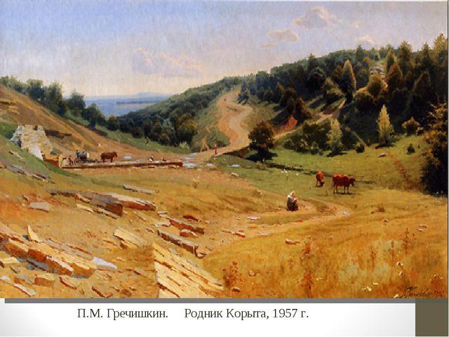 П.М. Гречишкин. Родник Корыта, 1957 г.