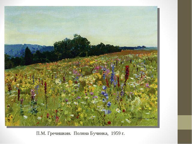 П.М. Гречишкин. Поляна Бучинка, 1959 г.