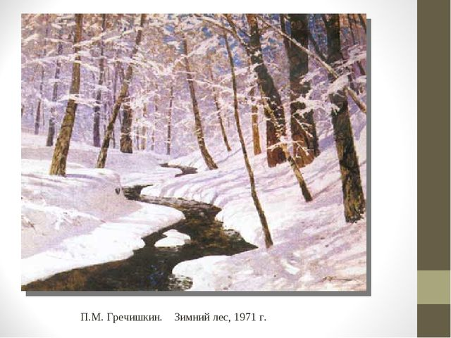 П.М. Гречишкин. Зимний лес, 1971 г.