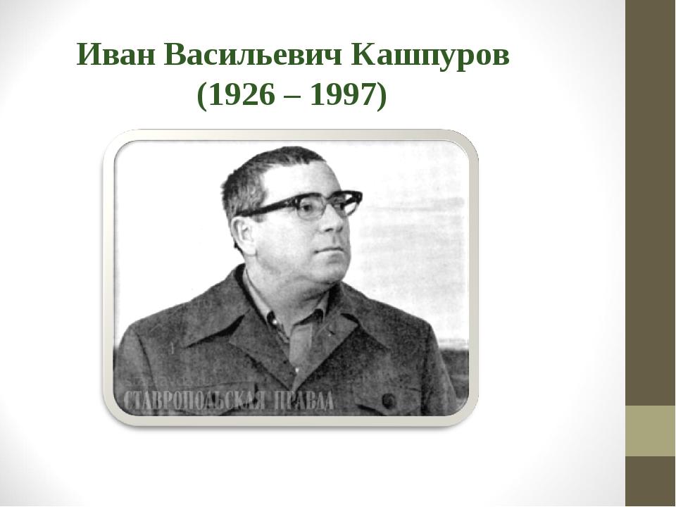 Иван Васильевич Кашпуров (1926 – 1997)