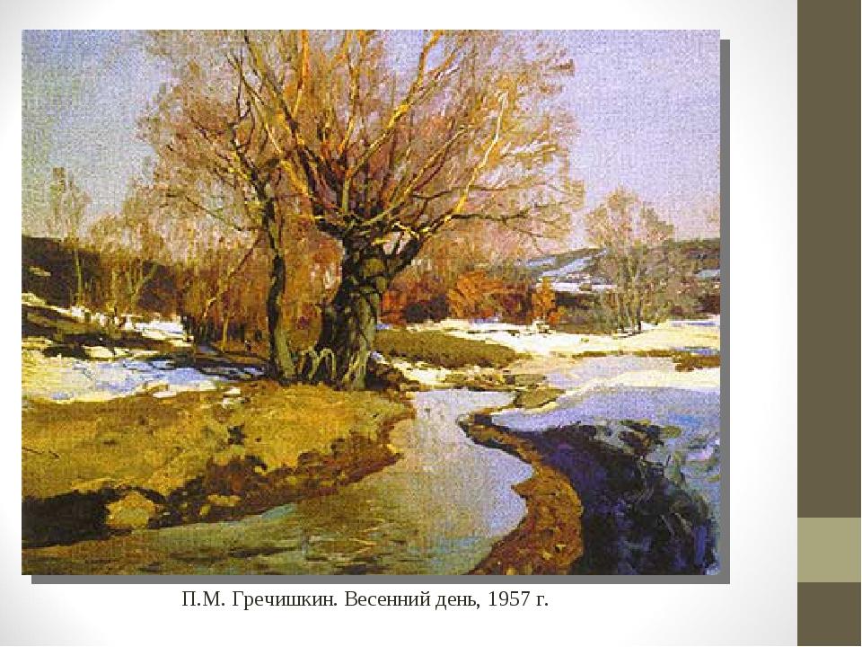 П.М. Гречишкин. Весенний день, 1957 г.