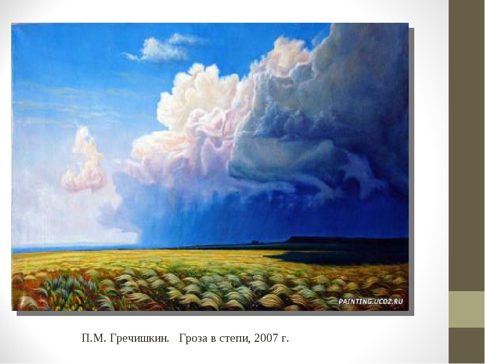 П.М. Гречишкин. Гроза в степи, 2007 г.