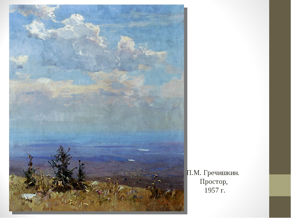 П.М. Гречишкин. Простор, 1957 г.