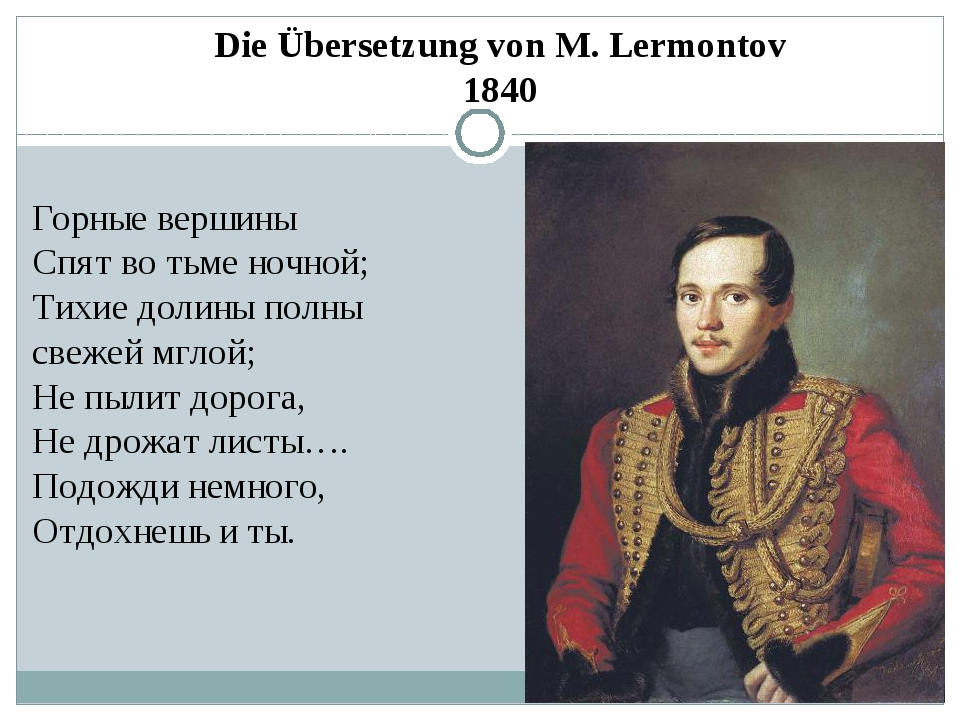 Die Übersetzung von M. Lermontov 1840 Горные вершины Спят во тьме ночной; Тих...