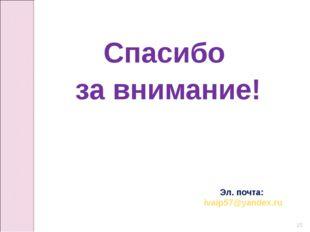 """Эл. почта: ivaip57@yandex.ru * Спасибо за внимание! МОБУ """"Волховская средняя"""