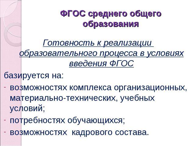 ФГОС среднего общего образования Готовность к реализации образовательного про...
