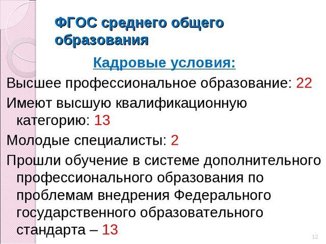 ФГОС среднего общего образования Кадровые условия: Высшее профессиональное об...