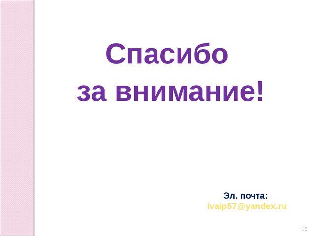 """Эл. почта: ivaip57@yandex.ru * Спасибо за внимание! МОБУ """"Волховская средняя..."""