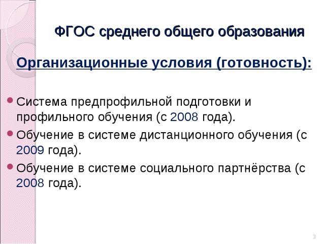 ФГОС среднего общего образования Организационные условия (готовность): Систем...