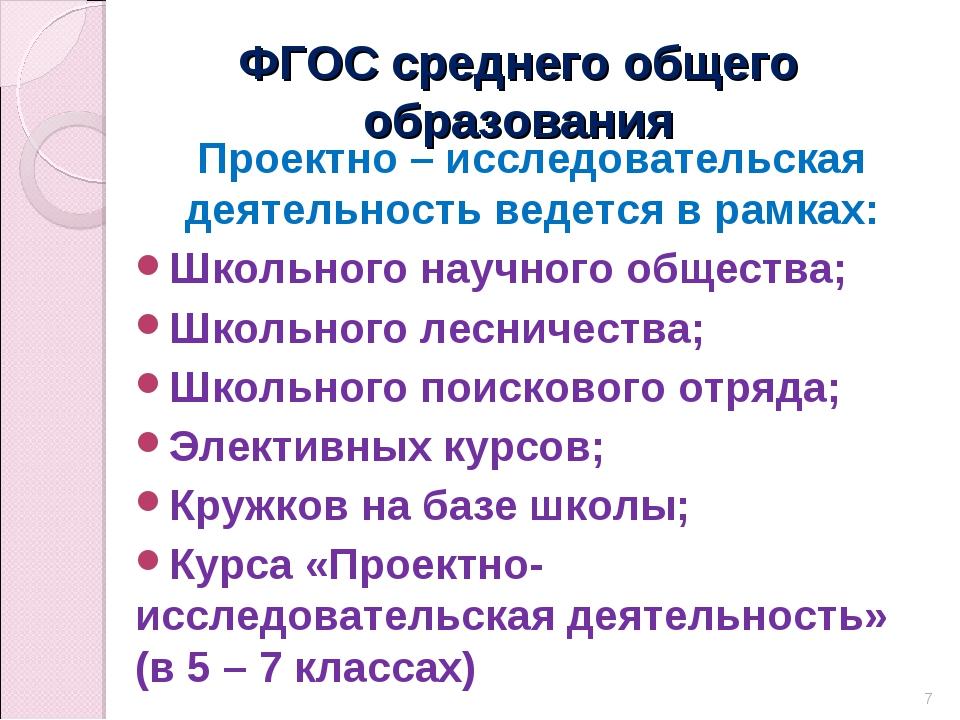 ФГОС среднего общего образования Проектно – исследовательская деятельность ве...