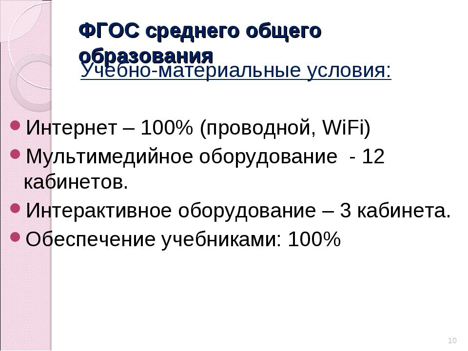 ФГОС среднего общего образования Учебно-материальные условия: Интернет – 100%...