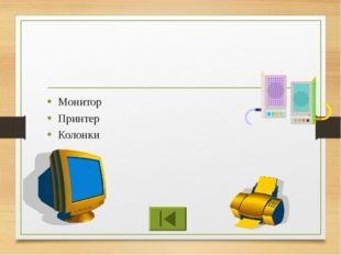 Передача информации с односторонней связью: светофор Передача информации с об