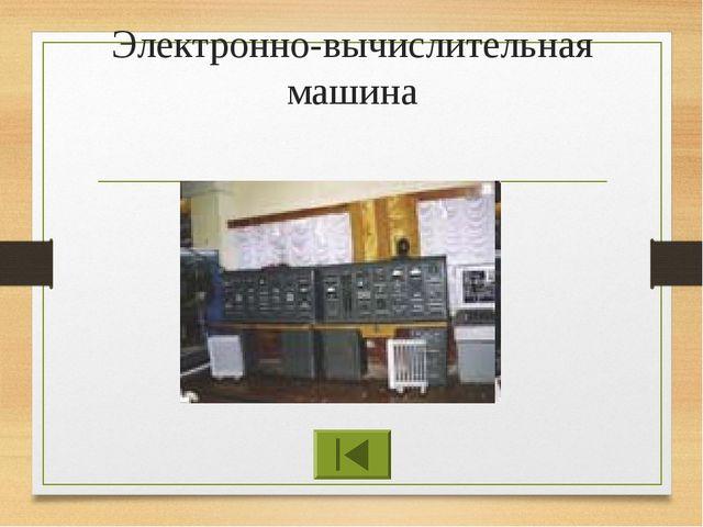 Информационные каналы Технические телефон телевизор компьютер Биологические г...