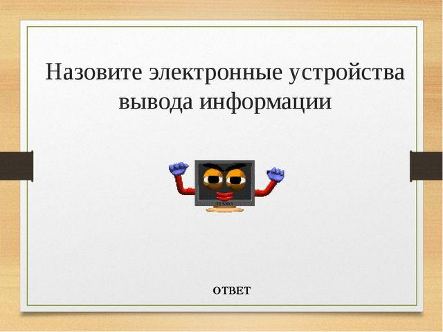По форме представления информация делится на: ОТВЕТ