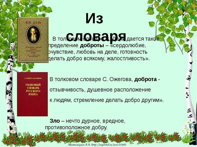 В толковом словаре В. Даля дается такое определение доброты – «сердолюбие, с...
