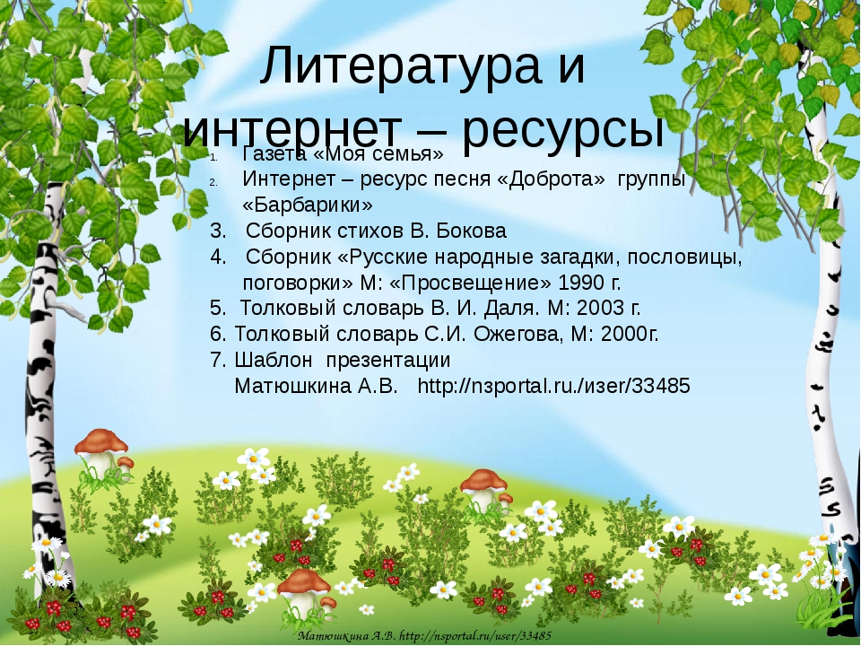 Литература и интернет – ресурсы Газета «Моя семья» Интернет – ресурс песня «Д...