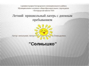Администрация Богородского муниципального района Муниципальное казенное общео