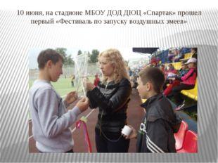 10 июня, на стадионе МБОУ ДОД ДЮЦ «Спартак» прошел первый «Фестиваль по запус
