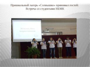 Пришкольный лагерь «Солнышко» принимал гостей: Встреча со студентами НБМК