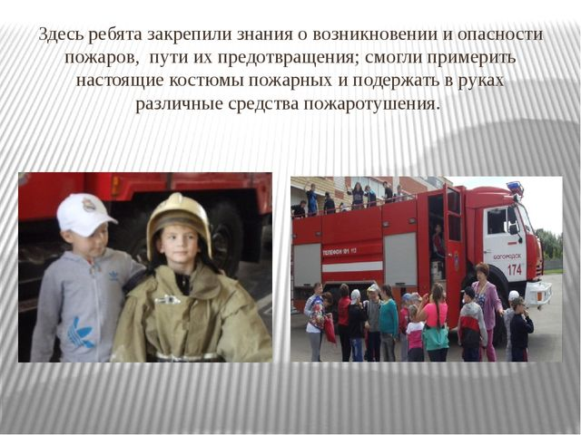 Здесь ребята закрепили знания о возникновении и опасности пожаров, пути их пр...
