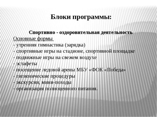 Блоки программы: Спортивно - оздоровительная деятельность Основные формы - ут...