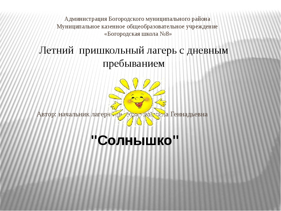 Администрация Богородского муниципального района Муниципальное казенное общео...