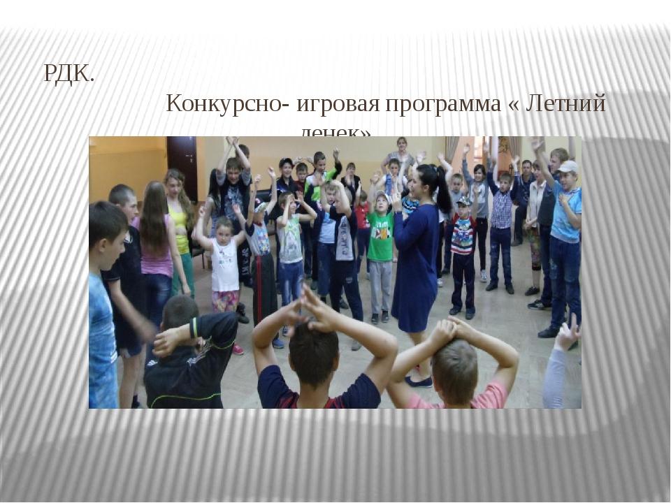 РДК. Конкурсно- игровая программа « Летний денек» Студия «Овация»