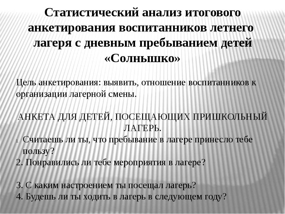 Статистический анализ итогового анкетирования воспитанников летнего лагеря с...