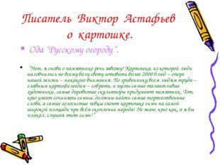 """Писатель Виктор Астафьев о картошке. Ода """"Русскому огороду"""". """"Нет, я снова о"""