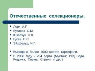 Отечественные селекционеры. Лорх А.Г. Букасов С.М. Юзепчук С.В. Гусев П.С. Эй