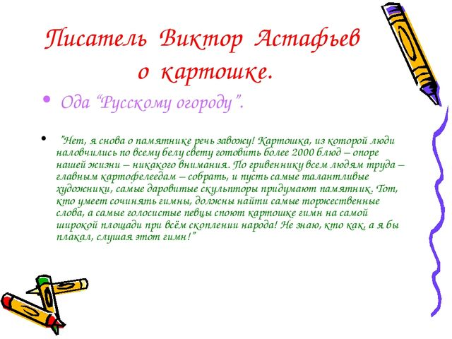"""Писатель Виктор Астафьев о картошке. Ода """"Русскому огороду"""". """"Нет, я снова о..."""